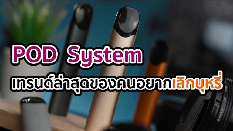 POD-System-01-1