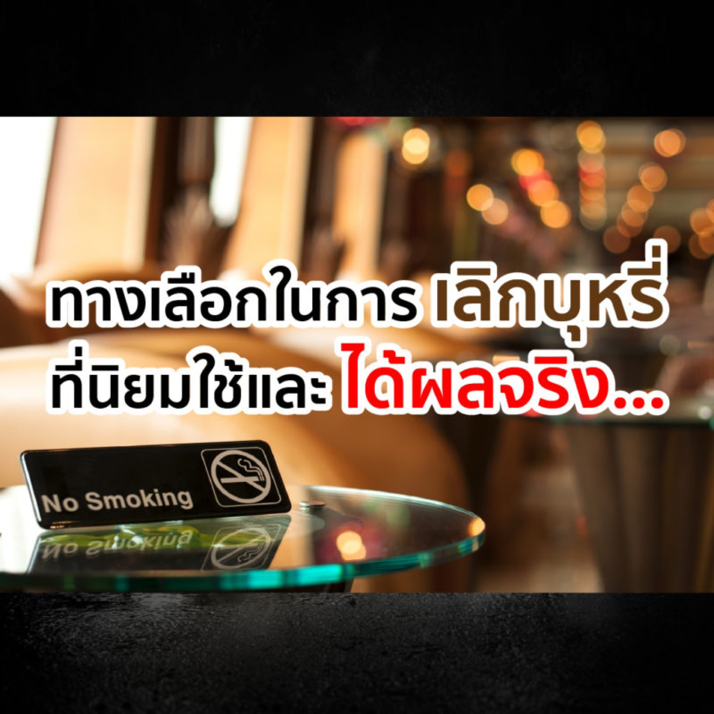 Alternatives-to-quit-smoking-001-800x800